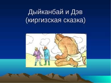 Дыйканбай и Дэв (киргизская сказка)