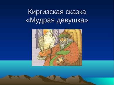 Киргизская сказка «Мудрая девушка»