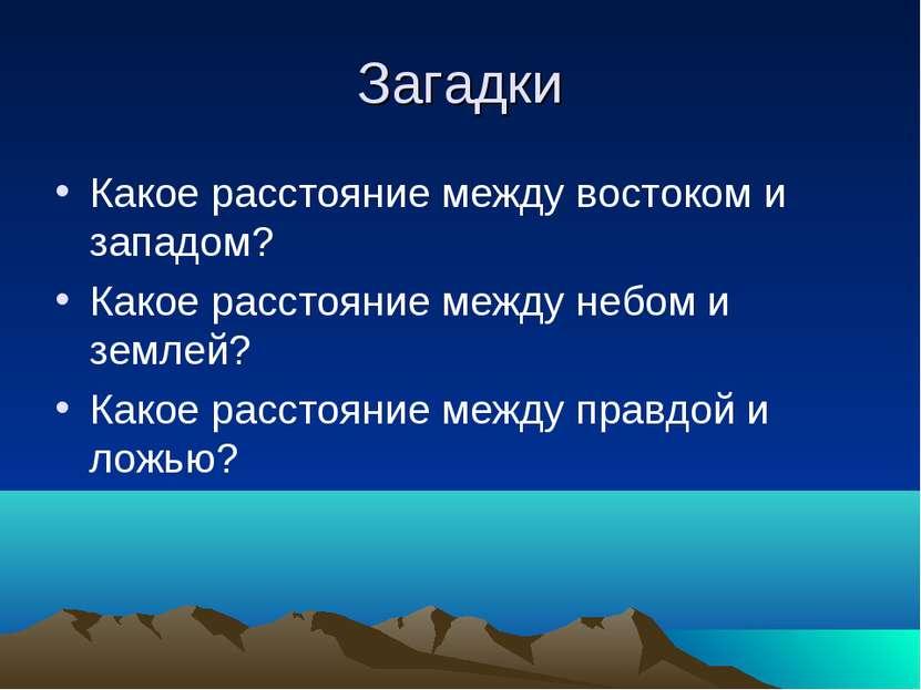 Загадки Какое расстояние между востоком и западом? Какое расстояние между неб...