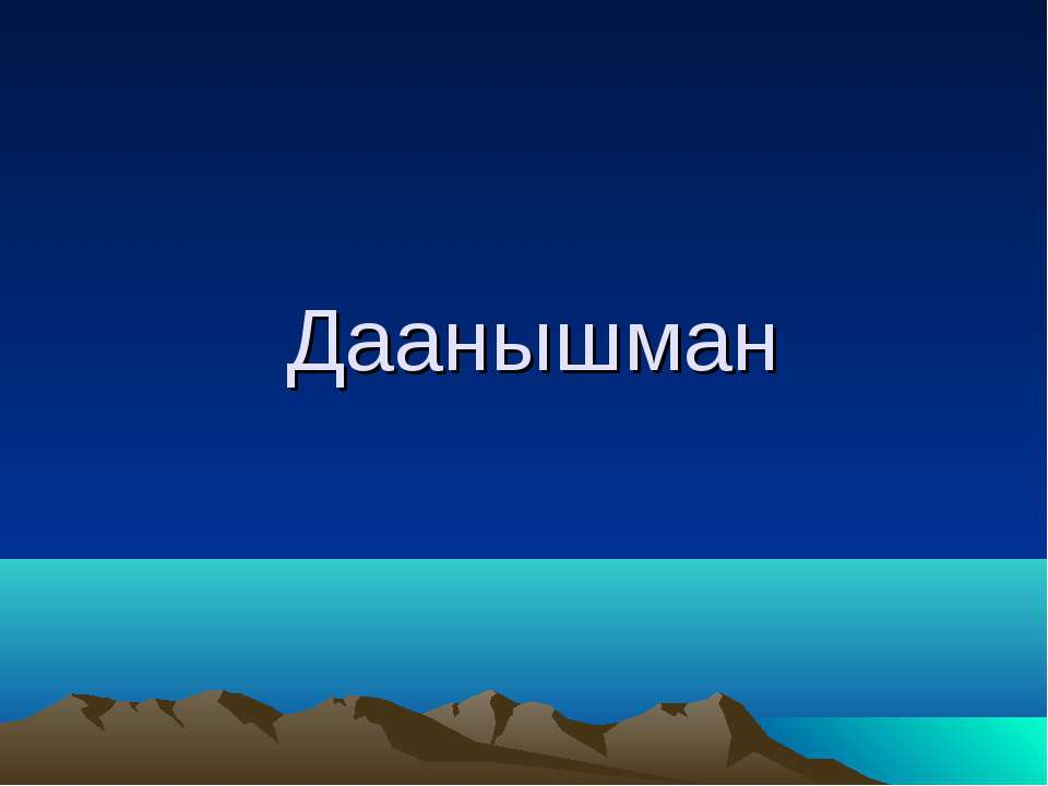 Даанышман