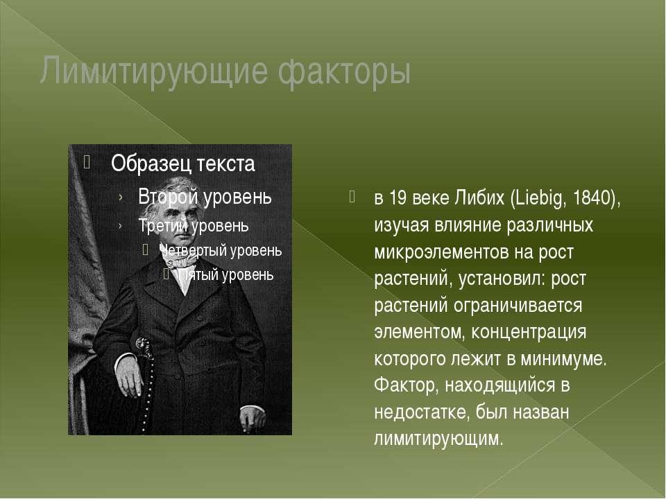 Лимитирующие факторы в 19 веке Либих (Liebig, 1840), изучая влияние различных...