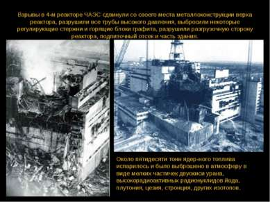 Взрывы в 4-м реакторе ЧАЭС сдвинули со своего места металлоконструкции верха ...