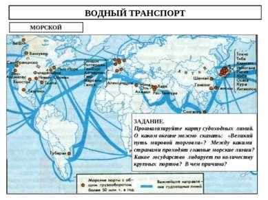 ВОДНЫЙ ТРАНСПОРТ МОРСКОЙ ЗАДАНИЕ. Проанализируйте карту судоходных линий. О к...