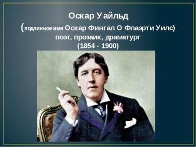 Оскар Уайльд (подлинное имя Оскар Фингал О Флаэрти Уилс) поэт, прозаик, драма...