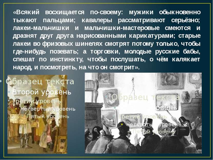 «Всякий восхищается по-своему: мужики обыкновенно тыкают пальцами; кавалеры р...