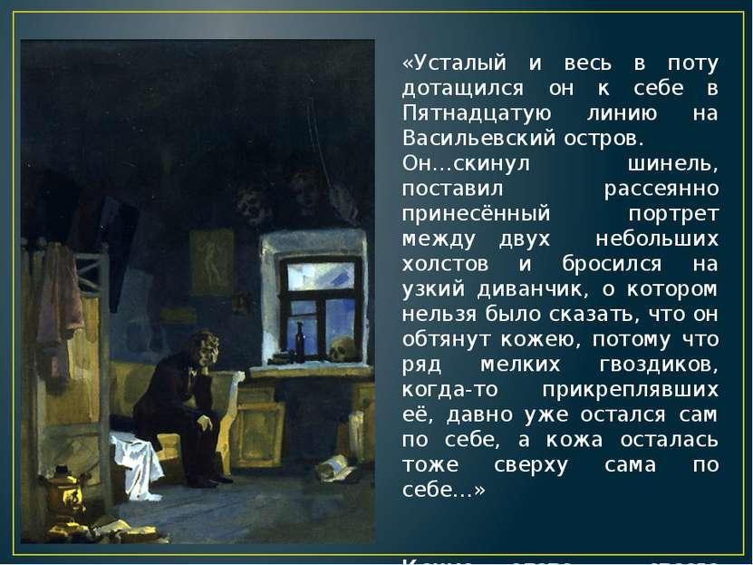 «Усталый и весь в поту дотащился он к себе в Пятнадцатую линию на Васильевски...