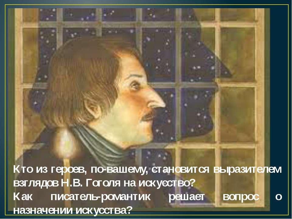 Кто из героев, по-вашему, становится выразителем взглядов Н.В. Гоголя на иску...