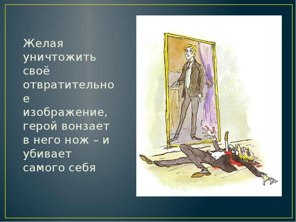Желая уничтожить своё отвратительное изображение, герой вонзает в него нож – ...