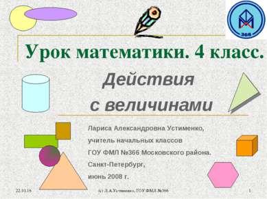 * (c) Л.А.Устименко, ГОУ ФМЛ №366 * Урок математики. 4 класс. Действия с вели...