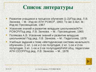 * (c) Л.А.Устименко, ГОУ ФМЛ №366 * Список литературы Развитие учащихся в про...