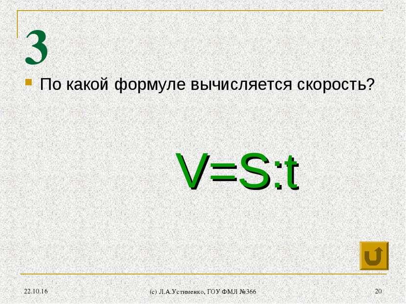 * (c) Л.А.Устименко, ГОУ ФМЛ №366 * 3 По какой формуле вычисляется скорость? ...