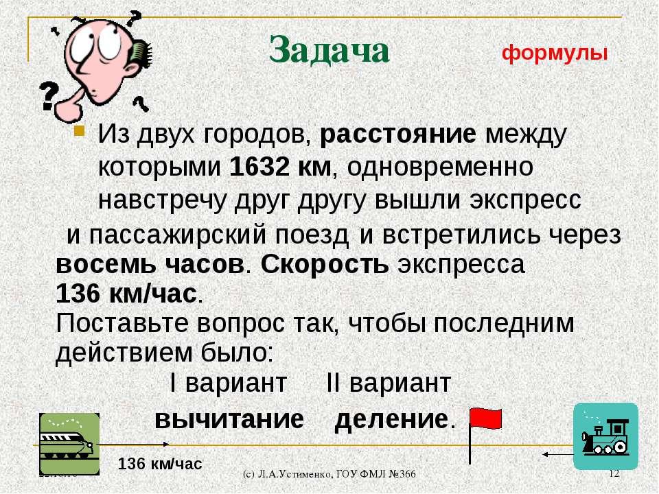 * (c) Л.А.Устименко, ГОУ ФМЛ №366 * и встретились через восемь часов. Скорост...