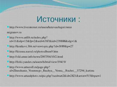 Источники : http://www.liveinternet.ru/users/ketevan/tags/стихи migranov.ru h...