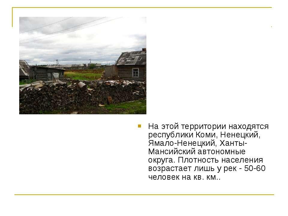 На этой территории находятся республики Коми, Ненецкий, Ямало-Ненецкий, Ханты...