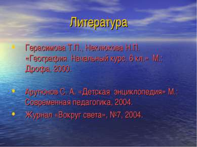 Литература Герасимова Т.П., Неклюкова Н.П. «География. Начальный курс, 6 кл.»...