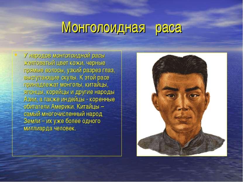Монголоидная раса У народов монголоидной расы желтоватый цвет кожи, черные пр...
