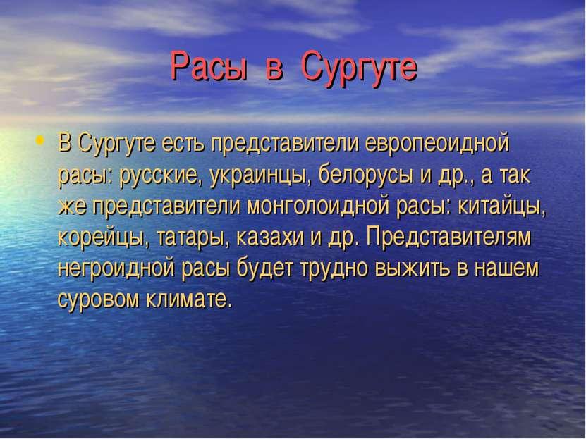 Расы в Сургуте В Сургуте есть представители европеоидной расы: русские, украи...
