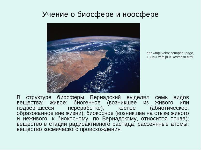 Учение о биосфере и ноосфере В структуре биосферы Вернадский выделял семь вид...