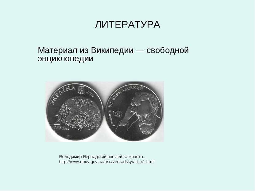 ЛИТЕРАТУРА Володимир Вернадский: ювілейна монета... http://www.nbuv.gov.ua/ns...