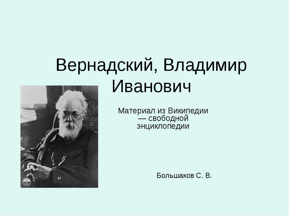 Вернадский, Владимир Иванович Материал из Википедии — свободной энциклопедии ...