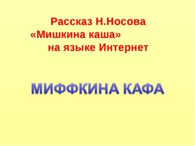 Рассказ Н.Носова «Мишкина каша» на языке Интернет