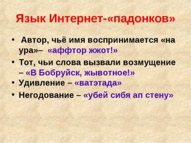 Язык Интернет-«падонков» Автор, чьё имя воспринимается «на ура»– «аффтор жжот...