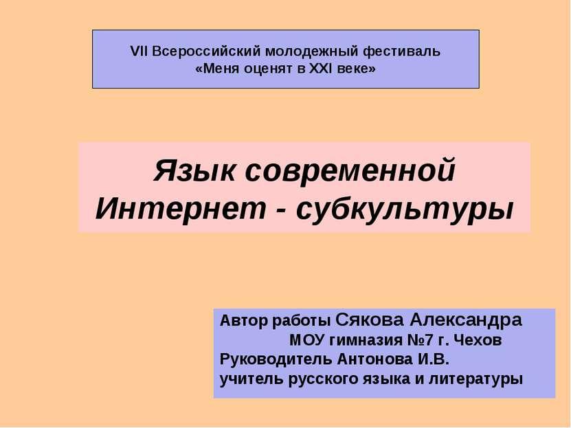 Язык современной Интернет - субкультуры Автор работы Сякова Александра МОУ ги...