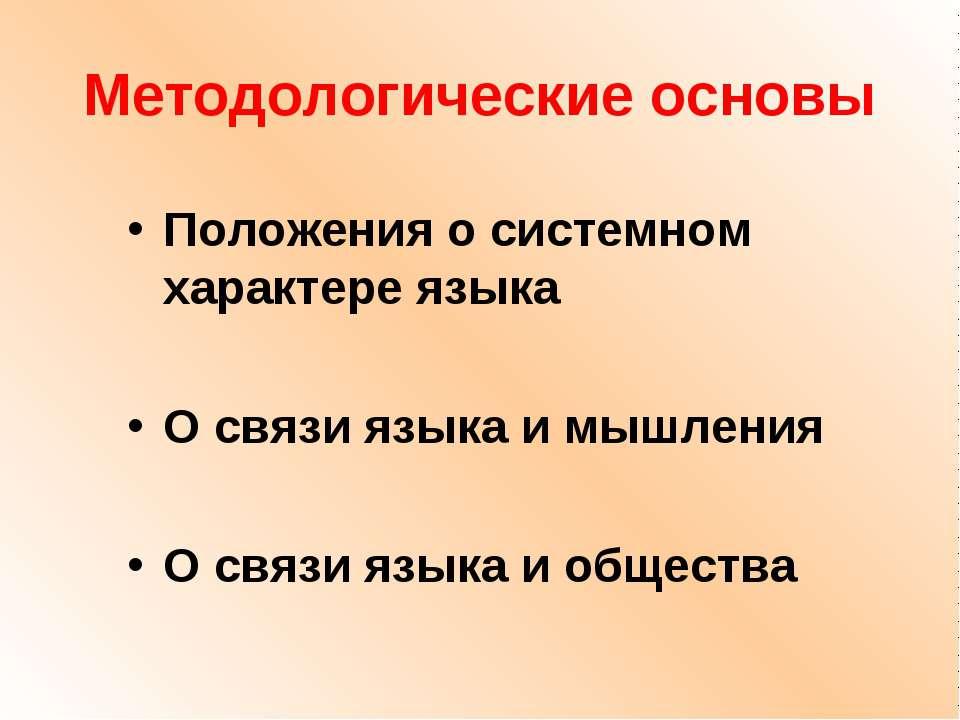 Методологические основы Положения о системном характере языка О связи языка и...
