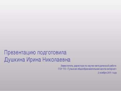 Лука Бубнов Сатин «Во что веришь – то и есть» «Бесстрашный регистратор реальн...
