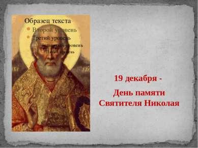 19 декабря - День памяти Святителя Николая
