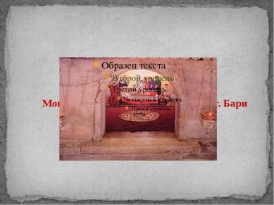 Мощи святителя Николая Италия г. Бари