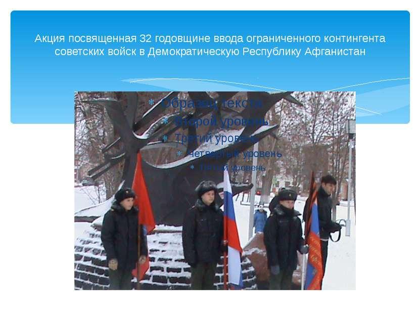 Акция посвященная 32 годовщине ввода ограниченного контингента советских войс...