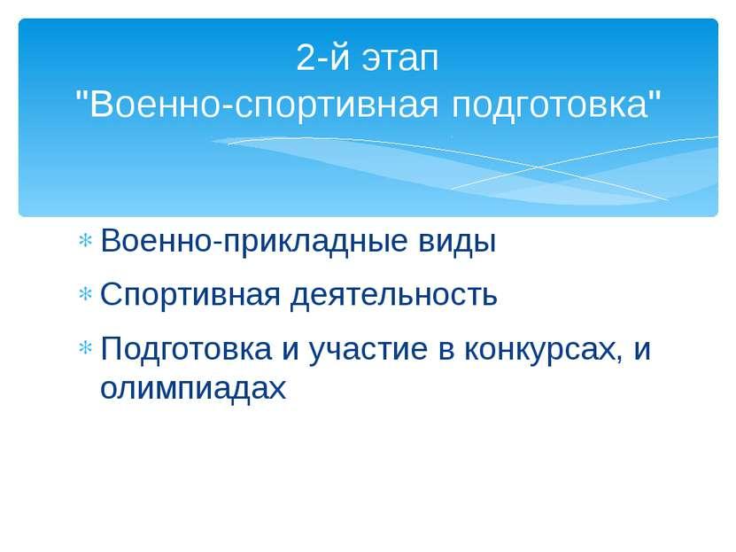 Военно-прикладные виды Спортивная деятельность Подготовка и участие в конкурс...