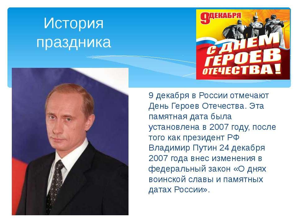 История праздника 9 декабря в России отмечают День Героев Отечества. Эта памя...