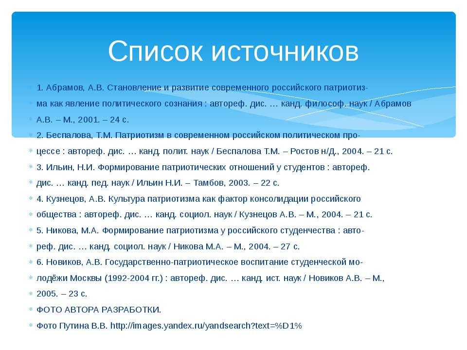 1. Абрамов, А.В. Становление и развитие современного российского патриотиз- м...