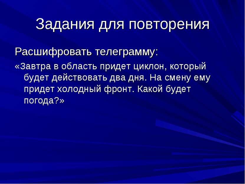 Задания для повторения Расшифровать телеграмму: «Завтра в область придет цикл...
