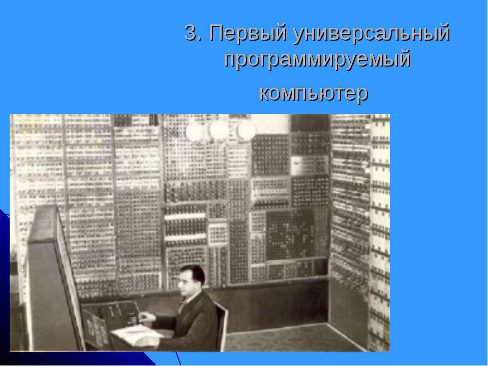 3. Первый универсальный программируемый компьютер
