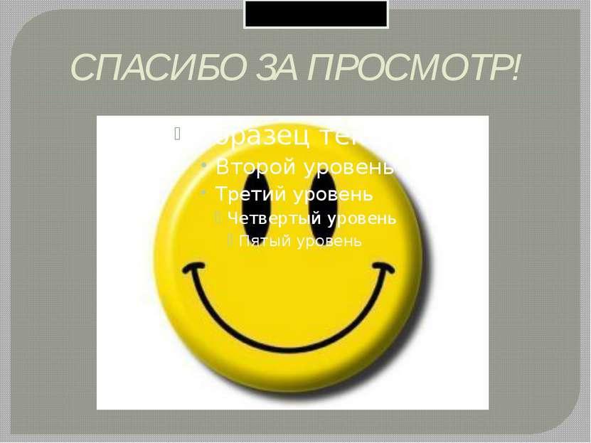 СПАСИБО ЗА ПРОСМОТР! Prezentacii.com