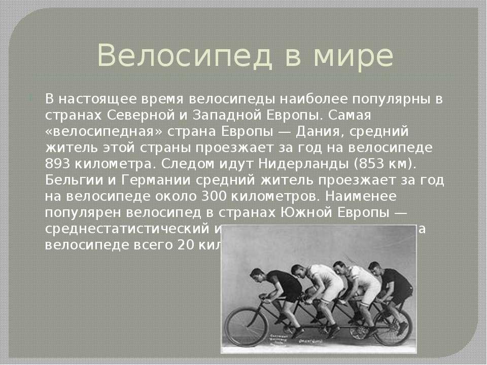 Велосипед в мире В настоящее время велосипеды наиболее популярны в странахСе...