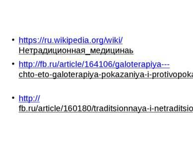https://ru.wikipedia.org/wiki/Нетрадиционная_медицинаь http://fb.ru/article/1...