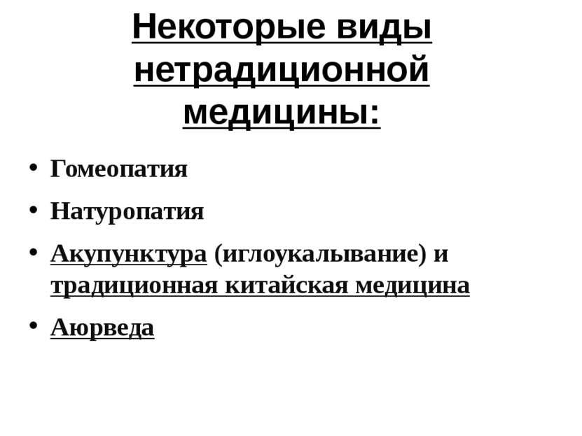 Гомеопатия Натуропатия Акупунктура(иглоукалывание) итрадиционная китайская ...