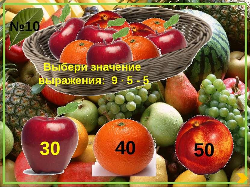 Выбери значение выражения: 9 ∙ 5 - 5 №10 30 50 40