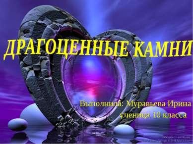 Выполнила: Муравьева Ирина ученица 10 класса