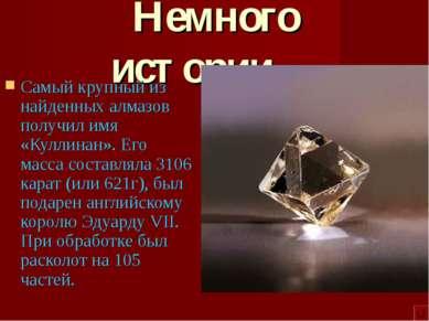 Немного истории… Самый крупный из найденных алмазов получил имя «Куллинан». Е...