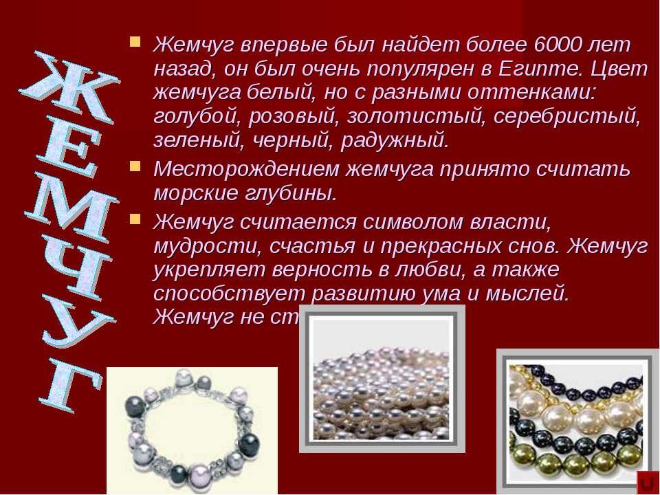Жемчуг впервые был найдет более 6000 лет назад, он был очень популярен в Егип...