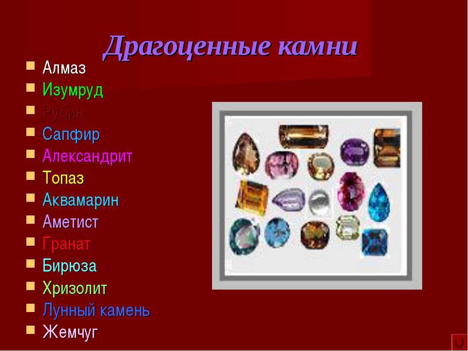 Драгоценные камни Алмаз Изумруд Рубин Сапфир Александрит Топаз Аквамарин Амет...