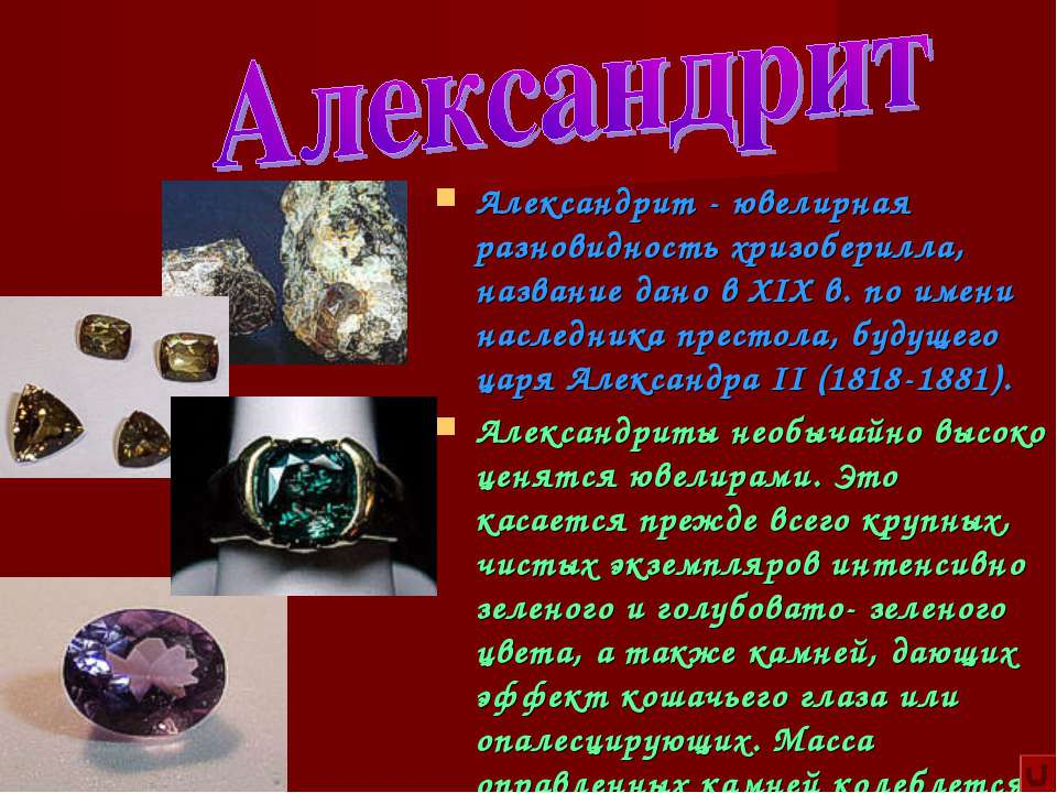 Александрит - ювелирная разновидность хризоберилла, название дано в XIX в. по...