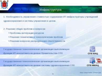 Инфраструктура 1. Необходимость управления стоимостью содержания ИТ-инфрастру...