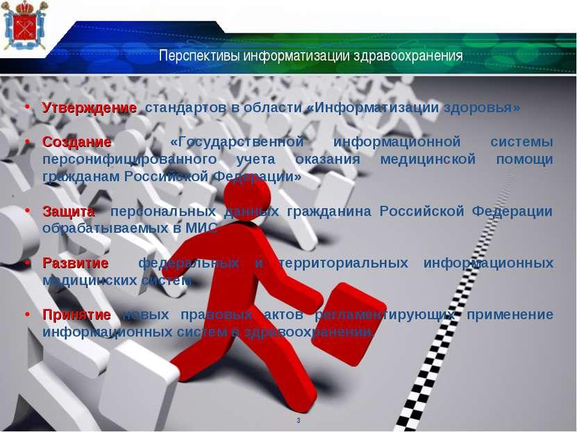 * Перспективы информатизации здравоохранения Утверждение стандартов в области...