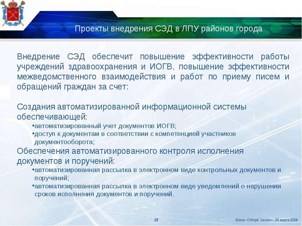 Проекты внедрения СЭД в ЛПУ районов города * Sokos «Olimpic Garden», 26 марта...